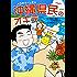 沖縄県民のオキテ (中経☆コミックス)