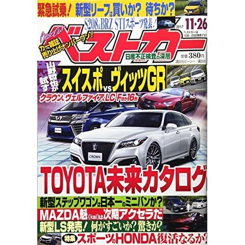 ベストカー 2017年 11/26 号 [雑誌]