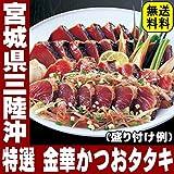 酒屋の選んだ日本酒に良く合うかつおのたたき 三陸沖金華 かつおたたき 1本(150g?200g)