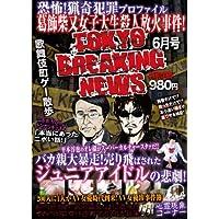 TOKYO BREAKING NEWS 6月号