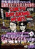 TOKYO BREAKING NEWS 6月号[DVD]