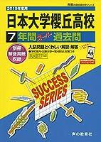 T30日本大学櫻丘高等学校 2019年度用 7年間スーパー過去問 (声教の高校過去問シリーズ)