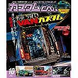 カスタムCAR(カスタムカー)2021年10月号 Vol.516