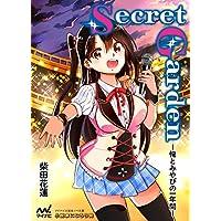 Secret Garden ―俺とみやびの一年間― (楽ノベ文庫)