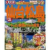 まっぷる仙台・松島 宮城 2013 (まっぷる国内版)