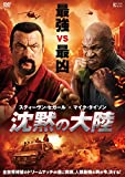 沈黙の大陸 [DVD]