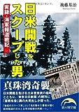 日米開戦をスクープした男 (新人物文庫 ご 1-1)