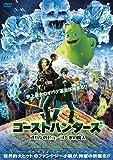 ゴーストハンターズ オバケのヒューゴと氷の魔人[DVD]