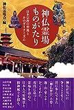 神仏霊場ものがたり (―日本宗教の聖地とそのダイナミズム)
