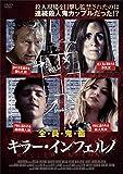 キラー・インフェルノ [DVD]