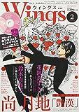 Wings (ウィングス) 2015年 02月号特別付録 「魔法☆中年おじまじょ5」ミニドラマCD