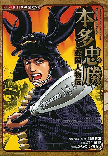戦国人物伝 本多忠勝 (コミック版日本の歴史)