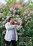 第10回 球磨川音楽祭 with 木野雅之