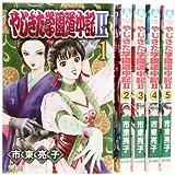 やじきた学園道中記II コミック 1-5巻 セット (プリンセスコミックス)