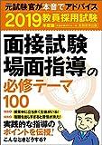 教員採用試験 面接試験・場面指導の必修テーマ100 2019年度