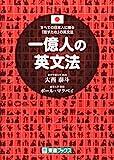 一億人の英文法 ——すべての日本人に贈る「話すため」の英文法(東進ブックス)