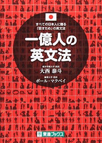 一億人の英文法 ——すべての日本人に贈る「話すため」の英文法(東進ブックス) -