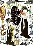 殺人出産 (講談社文庫)