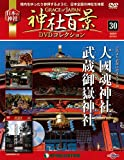 神社百景DVDコレクション 30号 (大國魂神社・武蔵御嶽神社) [分冊百科] (DVD付)