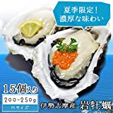 伊勢志摩産 岩牡蠣15個(1個あたり200g?250g)