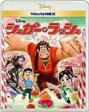 シュガー?ラッシュ MovieNEX [ブルーレイ+DVD+デジタルコピー+MovieNEXワールド] [Blu-ray]