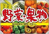 ドロップ旗 旬の野菜 青フチ(イラスト) No.68810 (受注生産)