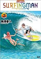 SURFINGMAN 2 (ゼノンコミックス)