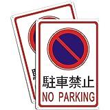 kristens 付き 2枚入り 駐車禁止 駐車禁止看板 駐車厳禁 NO PARKING UV保護された&屋外対応 防水 35cm×25cm 屋内外両用 (レッド)