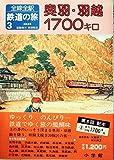 鉄道の旅〈3〉奥羽・羽越1700キロ—全線全駅 (1982年)