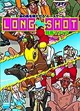 LONG SHOT 競馬マフィア