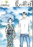 夏の前日(5) (アフタヌーンコミックス)