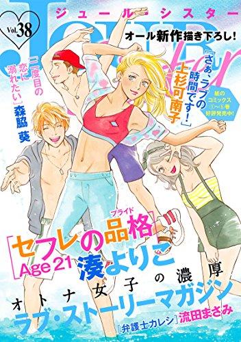 JOUR Sister : 38 (ジュールコミックス)