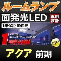 GTX トヨタ アクア LEDルームランプセット前期 取付簡単な直挿しタイプ】【専用工具付】