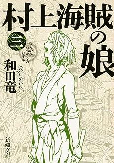 村上海賊の娘(三) (新潮文庫)