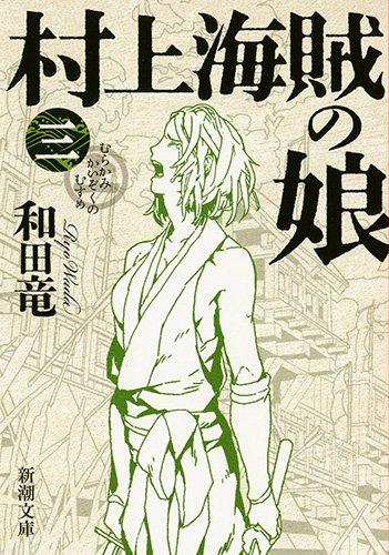 村上海賊の娘(三) (新潮文庫)の詳細を見る