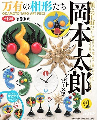 カプセルQミュージアム 岡本太郎アートピース集~万有の相形たち~ 全6種セット ガチャガチャ