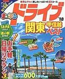まっぷる ドライブ 関東 甲信越 ベスト '18 (まっぷるマガジン)