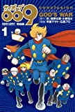 サイボーグ009完結編 conclusion GOD'S WAR 1 (少年サンデーコミックス〔スペシャル〕)