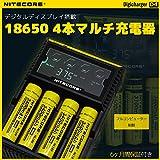 液晶ディスプレイ 18650充電器 NITE CORE li-ion IMR LiFePO4 Ni-MH対応 リチウムイオン4本マルチ充電器