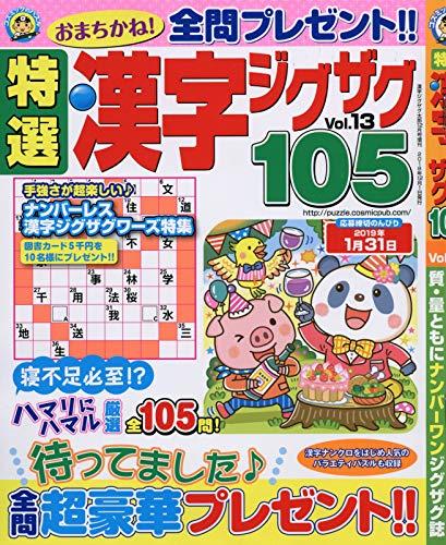 特選漢字ジグザグ(13) 2018年 12 月号 [雑誌]: 漢字ジグザグ太郎 増刊