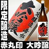 帝松 赤丸印の大吟醸1800ml 4,000本限定醸造 松岡酒造 埼玉県