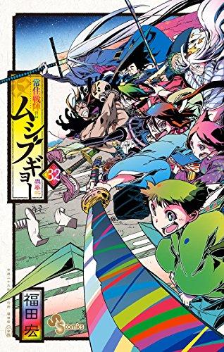 常住戦陣!!ムシブギョー(32) (少年サンデーコミックス)