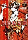 胡鶴捕物帳 第1巻 (あすかコミックスDX)