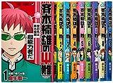 斉木楠雄のΨ難 コミック 1-9巻セット (ジャンプコミックス)
