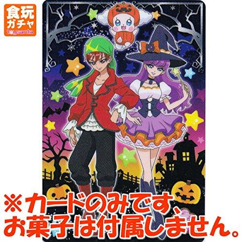 キラキラ☆プリキュアアラモード キラキラカードグミ [P15.ハロウィン](単品) -