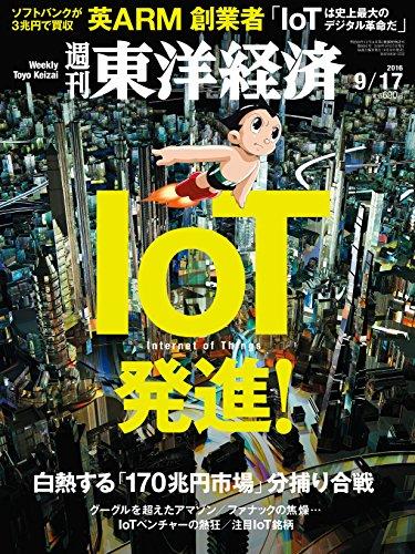 週刊東洋経済 2016年9/17号 [雑誌](IoT発進! )の詳細を見る