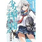 少女騎士団×ナイトテイル1 (電撃コミックスNEXT)