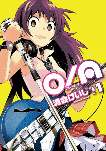 O/A(1)<O/A> (角川コミックス・エース)