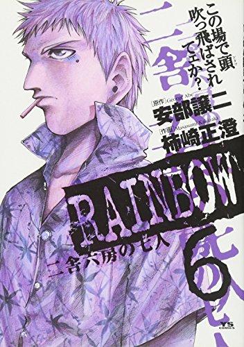 RAINBOW 6―二舎六房の七人 (ヤングサンデーコミックス)の詳細を見る