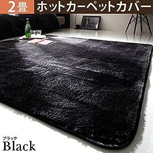 ホットカーペットカバー 〔モリス〕 2畳用(186x186) カバーのみ ブラック